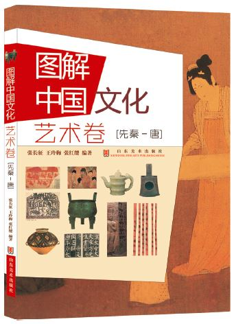 Shandong Fine Arts Publishing House_Illustrations of Chinese Culture: Art(Pre-Qin