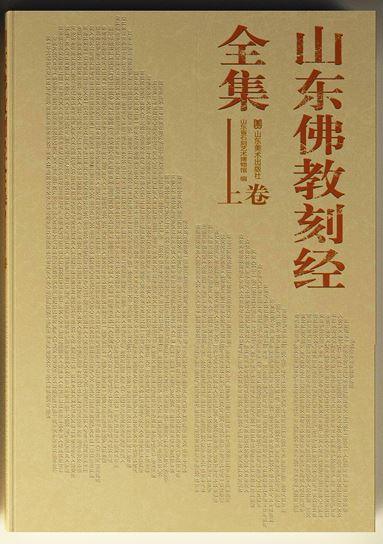 Shandong Fine Arts Publishing House_Complete Works of Inscribed Buddhist Sutra in Shandong (two volumes)