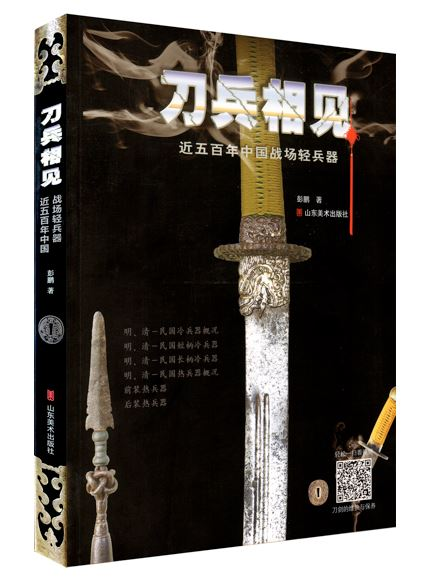 Shandong Fine Arts Publishing House_Swords and War