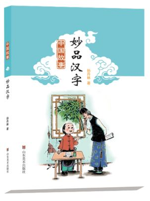 Stories of China: Chinese Characters